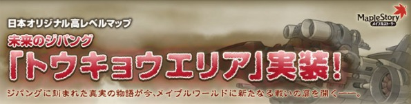 maplestory-future-tokyo-banner